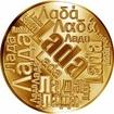 Česká jména - Lada - velká zlatá medaile 1 Oz