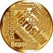 Česká jména - Věroslav - velká zlatá medaile 1 Oz