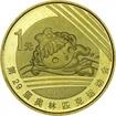 1 juan Mince Olympijské hry Peking 2008 - Plavání PP
