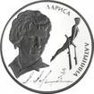 2 Rubel Silber Herausragende Sportler: Latynina L.S. PP