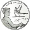 2 Rubel Silber Herausragende Sportler: Shakhlin B.A. PP