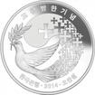50.000 Won Silber Besuch von Papst Franziskus in Südkorea PP