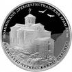 3 Rubel Silber Shoana Kirche PP