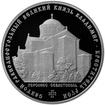 3 Rubel Silber Grand Prince Vladimir PP