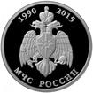 1 Rubel Silber EMERCOM of Russia PP